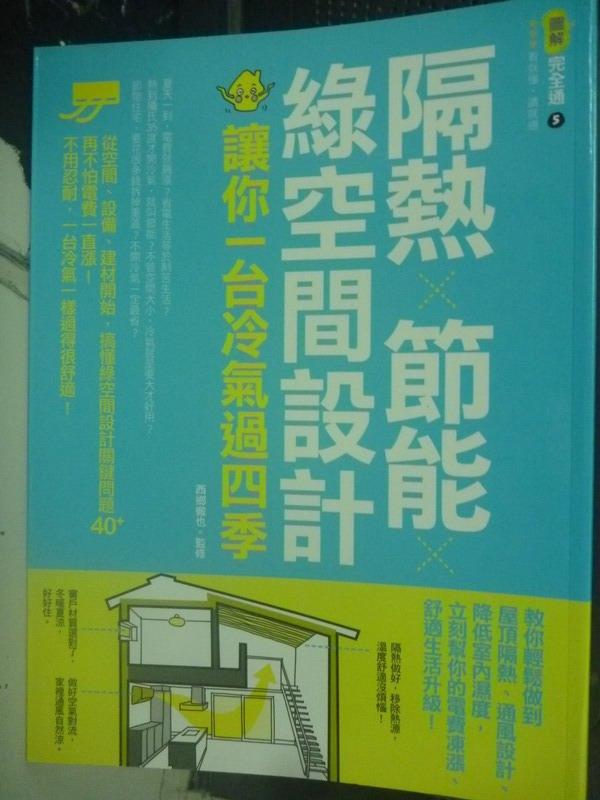 【書寶二手書T6/設計_QJK】隔熱×節能×綠空間設計 讓你一台冷氣過四季_西鄉徹也