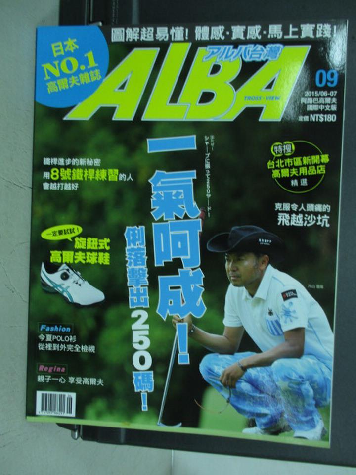 【書寶二手書T1/雜誌期刊_YDJ】ALBA高爾夫雜誌_2015/6-7月號_一氣呵成俐落擊出250碼等