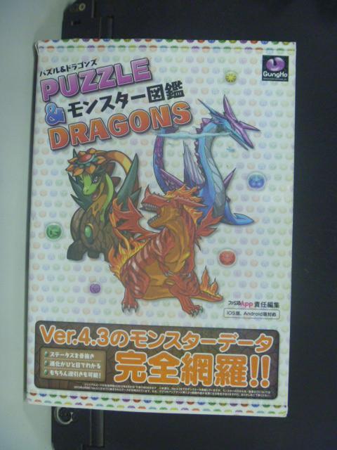 【書寶二手書T1/電玩攻略_NGC】Puzzle & Dragons Ver 4.3_怪物百科全書_日文書