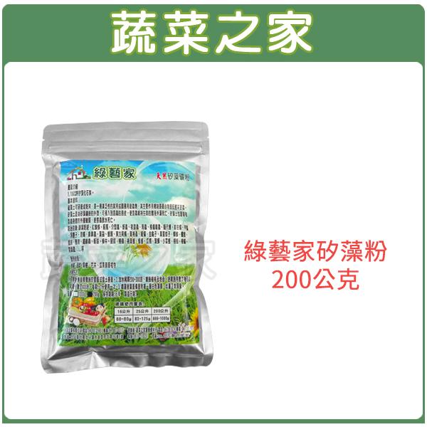 【蔬菜之家003-A92-0.2】綠藝家天然矽藻礦粉(矽藻土)200公克