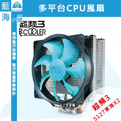 PCCOOLER 超頻三 S127東海X2 多平台CPU風扇 Intel LGA775/1151/1366 AMD AM2/AM3/FM1/FM2