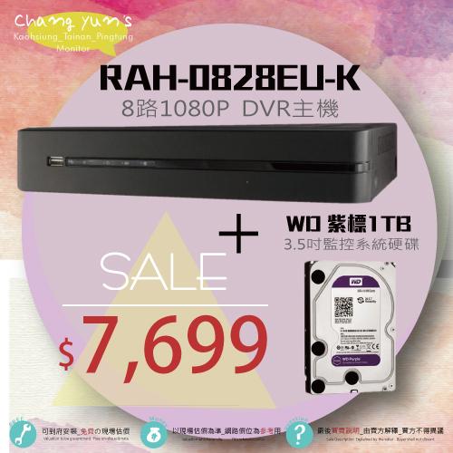 高雄/台南/屏東監視器 RAH-0828EU-K AHD 8路-DVR 1080P 監控主機 +WD10PURX 紫標 1TB 3.5吋監控系統硬碟
