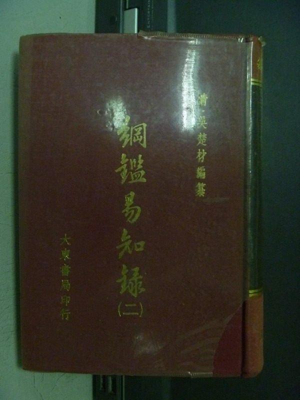 【書寶二手書T7/歷史_OFC】網鑑易知錄(二)_吳楚材_民53