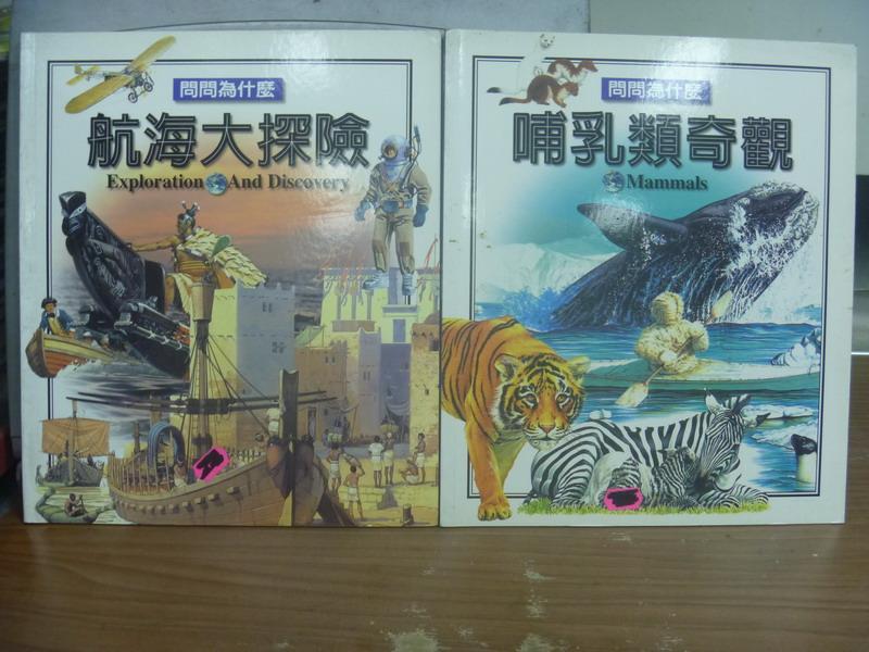 【書寶二手書T1/少年童書_PLC】問問為什麼-航海大探險_哺乳類奇觀_2本合售