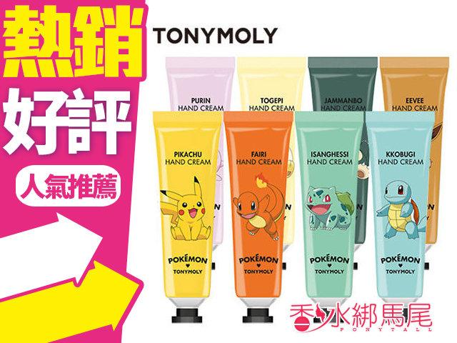 韓國 TONYMOLY xPOKEMON 寶可夢 護手霜 30ml 多款供選一 全系列◐香水綁馬尾◐