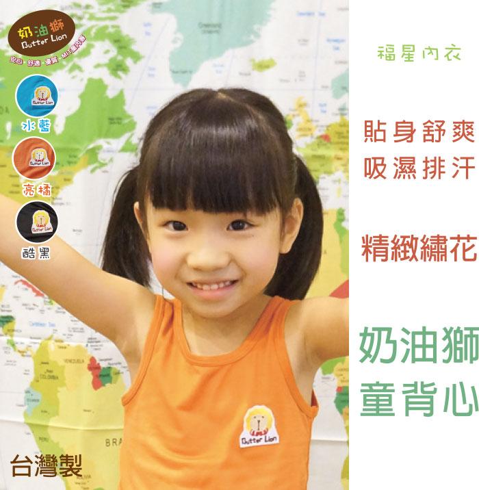 71377 小童/奶油獅兒童背心/台灣製造/【福星內衣】