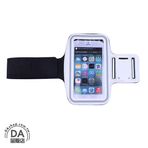 《DA量販店》iphone6 plus 5.5吋 運動 臂套 手臂帶 手機袋 臂袋 手臂包 白色(80-1936)