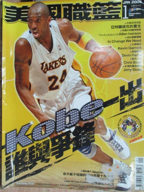 【書寶二手書T1/雜誌期刊_YBT】美國職籃_2009/1_Kobe一出誰與爭鋒等
