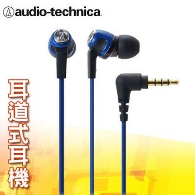 """鐵三角 耳塞式耳機 ATH-CK323M 藍色""""正經800"""""""