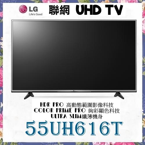 本月降價促銷【LG】UHD液晶電視《55UH616T》回函送AN-MR650智慧遙控器