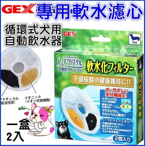 +貓狗樂園+ 日本GEX【犬用。循環給水器專用。軟水濾心】220元