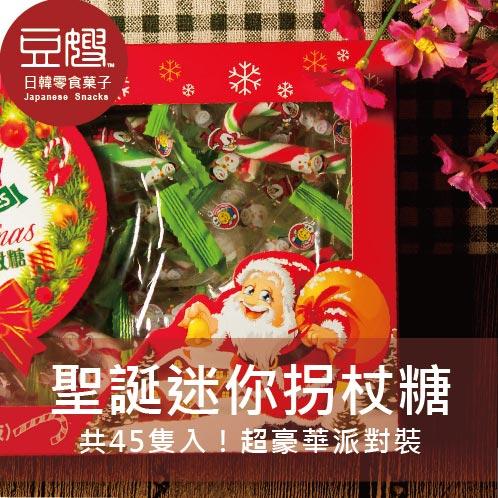 【豆嫂】馬來西亞零食 聖誕迷你拐杖糖豪華分享包(45入)