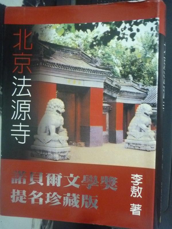 【書寶二手書T4/一般小說_HAB】北京法源寺_原價380_李敖