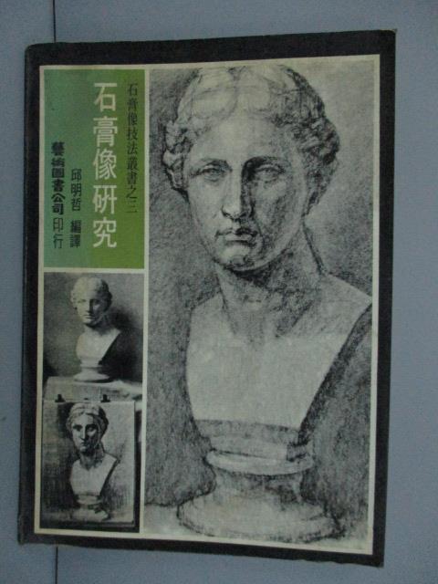 【書寶二手書T1/藝術_MQK】石膏像研究_邱明哲