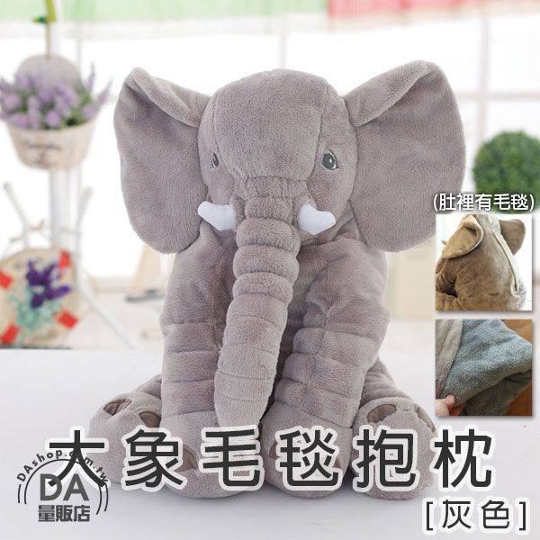 《DA量販店》過年伴手禮 60cm 附毯子 大象公仔 大象抱枕 絨毛玩具 安撫 陪睡 灰(V50-1552)