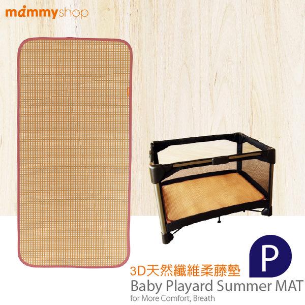 Mammyshop媽咪小站 - 3D天然纖維柔藤墊 -P 70x102cm  (遊戲嬰兒床墊適用)