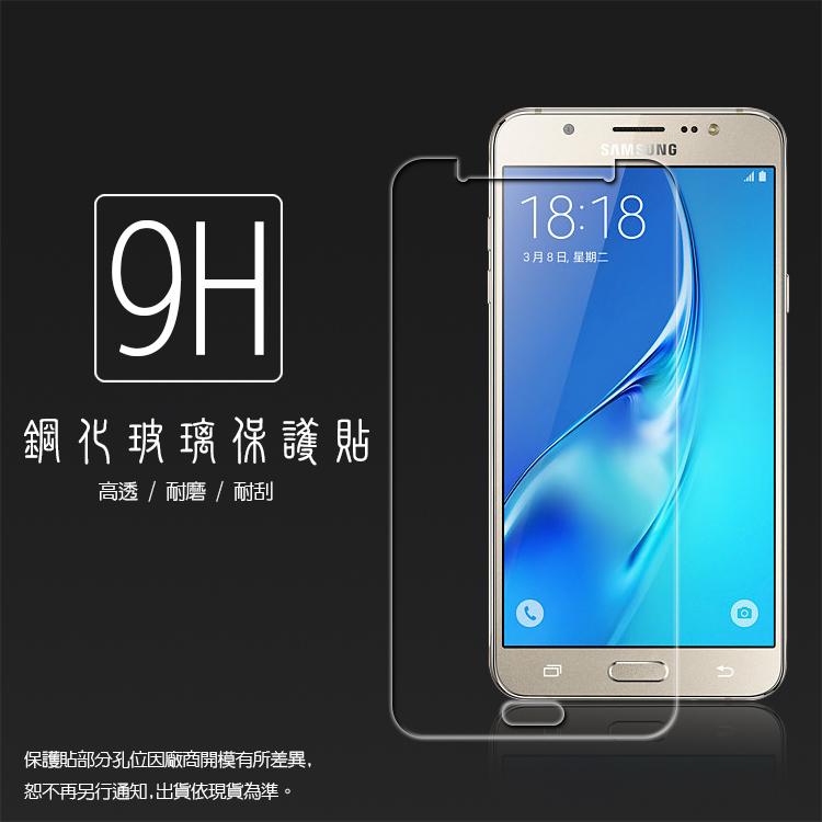 超高規格強化技術 Samsung Galaxy J7 (2016) SM-J710 鋼化玻璃保護貼/強化保護貼/9H硬度/高透保護貼/防爆/防刮