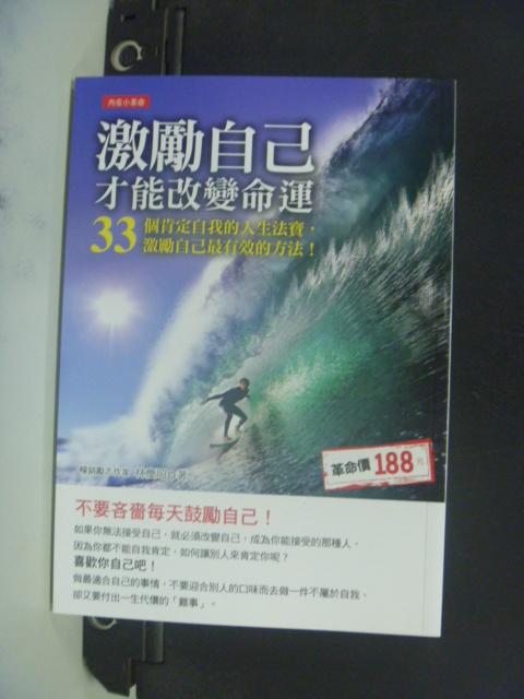 【書寶二手書T2/勵志_NJT】激勵自己才能改變命運_林慶昭