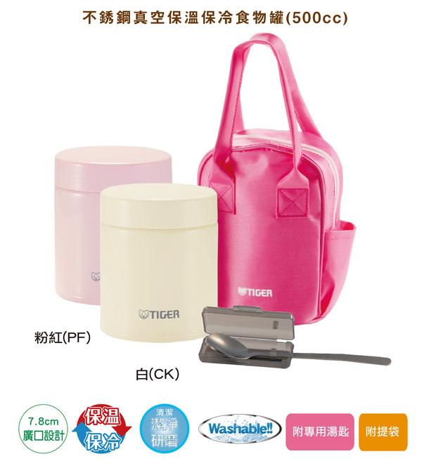 ◤贈提袋+不鏽鋼湯匙 ◢ TIGER虎牌 500cc不鏽鋼真空食物罐 / 燜燒罐 / 保溫罐 MCJ-A050