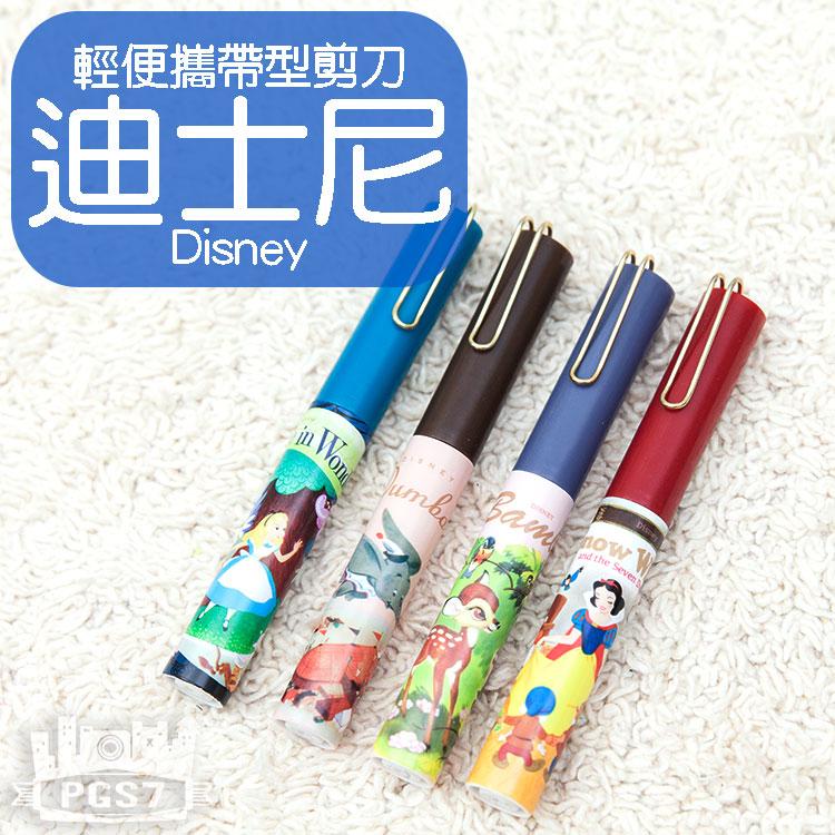 PGS7 迪士尼系列商品 - 迪士尼系列 隨身 攜帶型 小剪刀 小飛象 Dumbo 愛麗絲 Alice 小鹿斑比 白雪公主