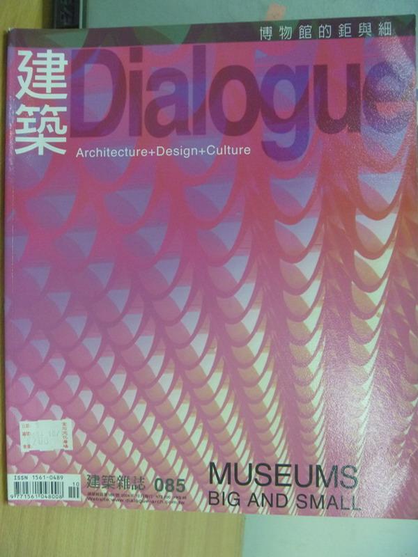 【書寶二手書T4/建築_XDA】建築Dialogue_85期_博物館的鉅與細等