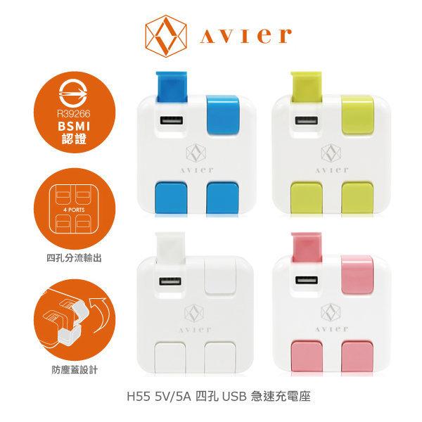 ~斯瑪鋒數位~顏色現貨為主-Avier H55 5V/5A 四孔 USB 急速充電座 防塵蓋設計 BSMI認證