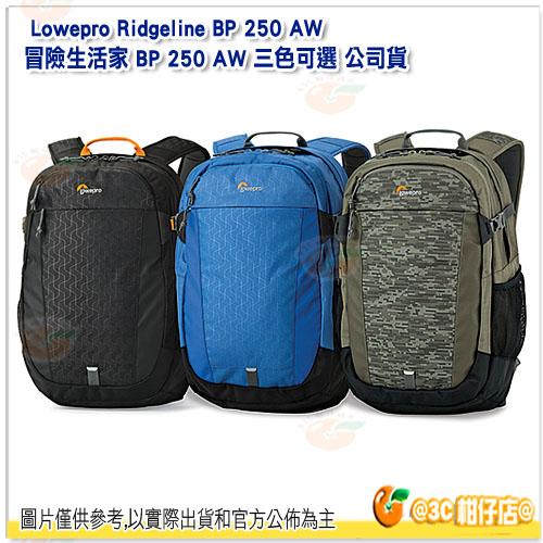 12月底前買就送相機內袋 免運  羅普 Lowepro Ridgeline BP 250 AW 冒險生活家 BP 250 AW 公司貨 相機包 休閒包 外出包 雙肩 後背包 15吋筆電 3色可選