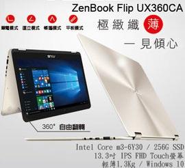 ASUS ZenBook Flip  UX360CA-0071B6Y30 灰/UX360CA-0051A6Y30 金  13.3吋第六代高解析SSD 翻轉觸控 超薄效能筆電M3-6Y30/4G/256G/WIN10