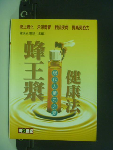 【書寶二手書T8/養生_KGP】蜂王漿健康法_健康企劃部