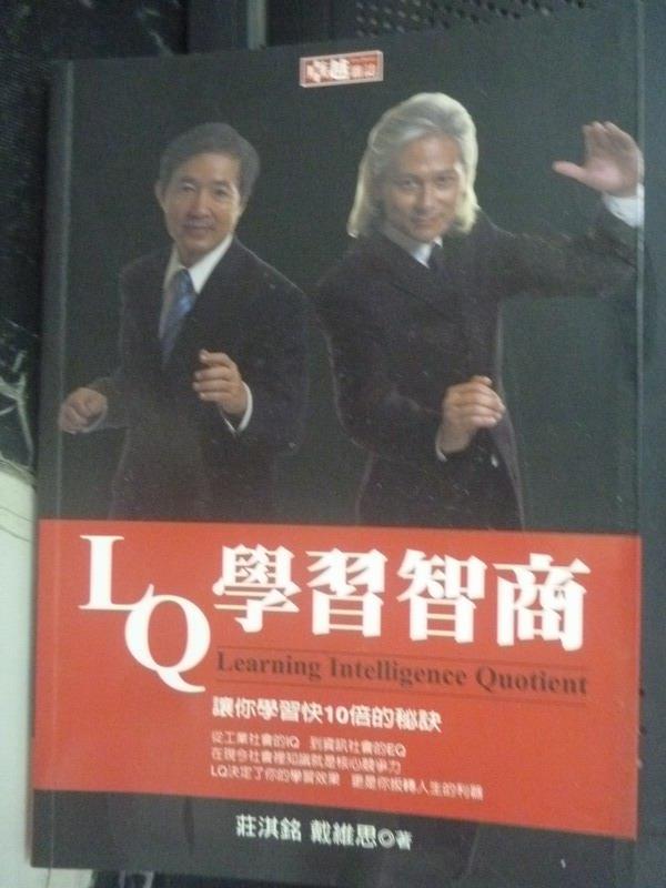 【書寶二手書T2/心理_LDK】LQ學習智商_莊淇銘