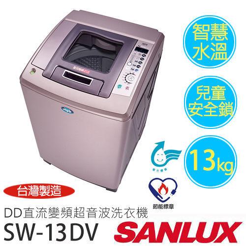【三洋 SANLUX】13公斤直流變頻超音波洗衣機 SW-13DV