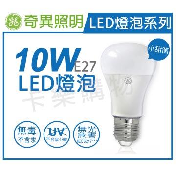 奇異GE 73761 LED 10W 3000K 黃光 全電壓 E27 球泡燈 _ GE520059