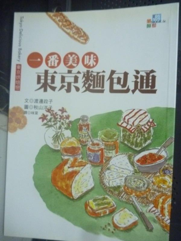 【書寶二手書T1/旅遊_ING】一番美味東京麵包通_渡邊政子