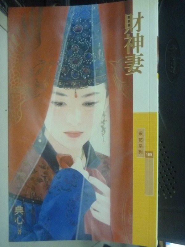 【書寶二手書T6/言情小說_LKK】財神妻_典心