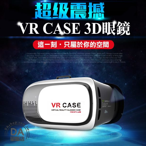《DA量販店》聖誕禮物 VR Box 3D眼鏡 虛擬實境頭盔 Case htc Vive Gear PS 暴風魔鏡(80-2709)