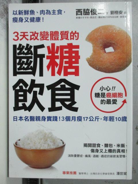 【書寶二手書T1/養生_OAG】3天改變體質的斷糖飲食:日本名醫親身實踐!3個月瘦17公斤,年輕10歲_西?俊二