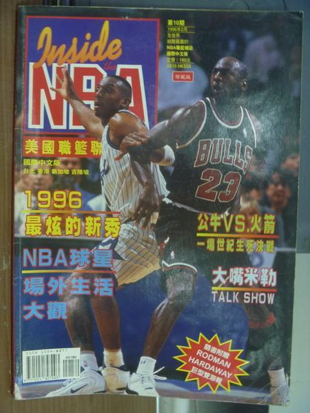 【書寶二手書T1/雜誌期刊_PBF】NBA美國職籃_1996最炫的新秀等