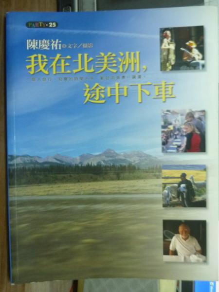 【書寶二手書T1/旅遊_QKX】我在北美洲,途中下車_陳慶祐