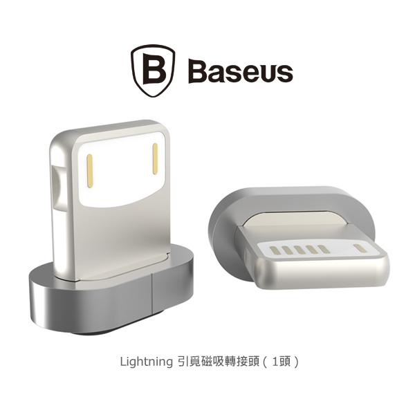 BASEUS 倍思 Lightning 引覓磁吸轉接頭 (1入) 磁吸頭 不含充電線 磁性充電頭 防塵塞 防汗 iPhone 5/5S/5C/6/6S/6PLUS/6S PLUS/TIS購物館