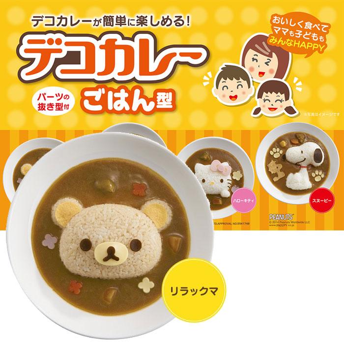 Rilakkuma  拉拉熊 彩色立體人物米飯模具 日本製造 正版商品