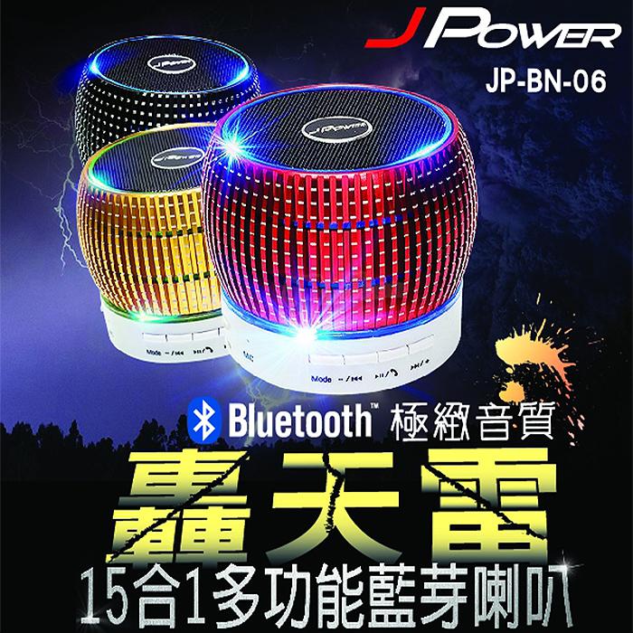 杰強【JP-BN-06】藍芽小鋼炮重低音喇叭 可插記憶卡 FM LINE語音通話 轟天雷藍牙鋁合金無線喇叭 iphone6 ipad pro air mini i6s Note4 Note5 A9 726 M9+ E9+ 726 626 826 ZenFone2 ZE550KL ZE500KL Z5P Z3+ C5