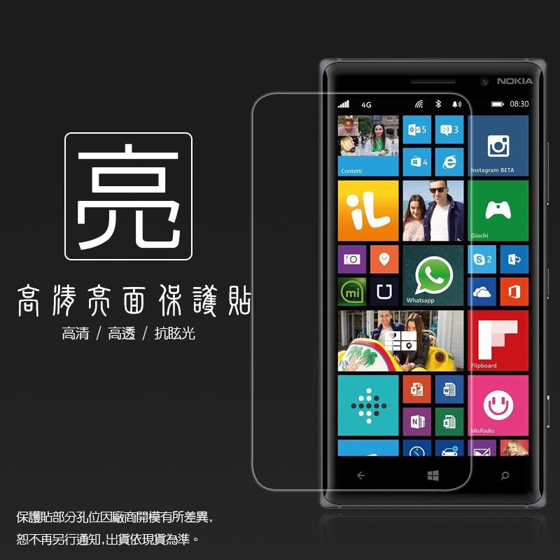 亮面螢幕保護貼 Nokia Lumia 830   保護貼