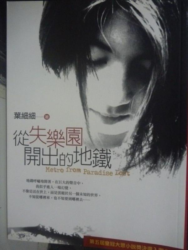 【書寶二手書T6/一般小說_IFL】從失樂園開出的地鐵_葉細細