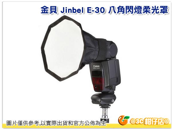 金貝 Jinbel  E-30 八角閃燈柔光罩
