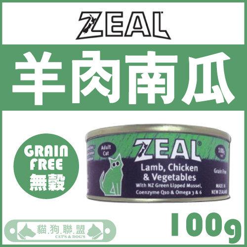 +貓狗樂園+ 紐西蘭ZEAL【貓專用無穀主食罐。羊肉南瓜。100g】50元*單罐賣場