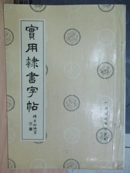 【書寶二手書T1/藝術_PAQ】實用楷書字帖_陳景舒_簡體