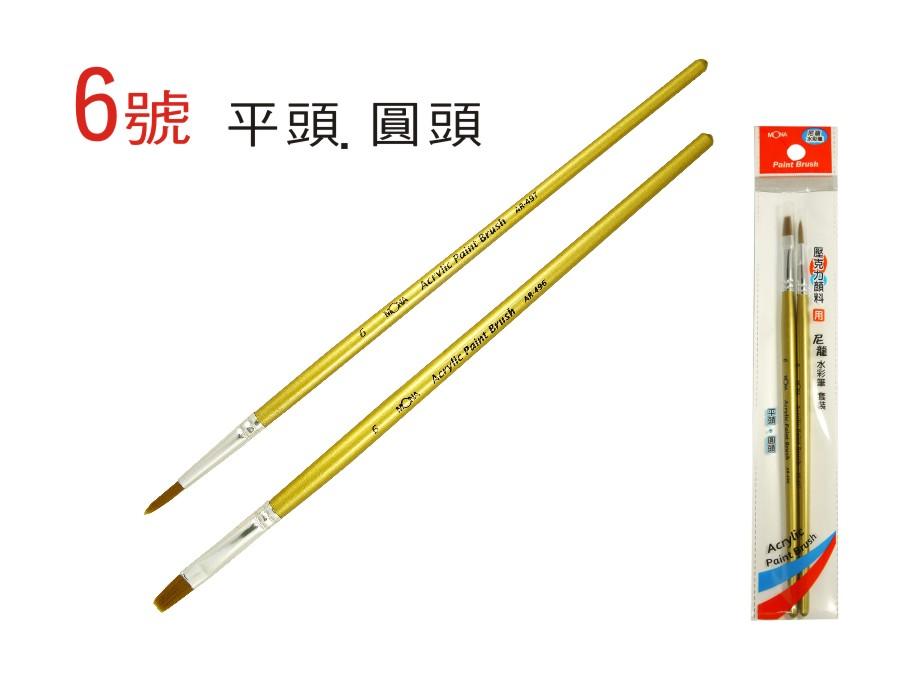 萬事捷 MONA 壓克力顏料用水彩筆(套裝) 44951