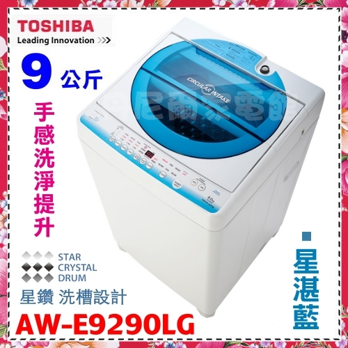 【TOSHIBA東芝】9公斤直立式洗衣機《AW-E9290LG》省水節能 不鏽鋼板內槽