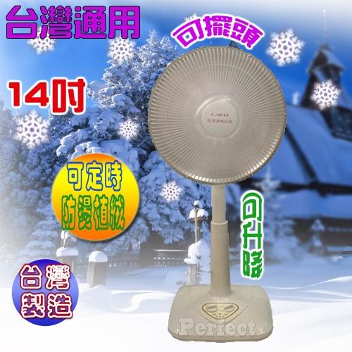 【通用】14吋鹵素燈電暖器 GM-3514 **免運費**