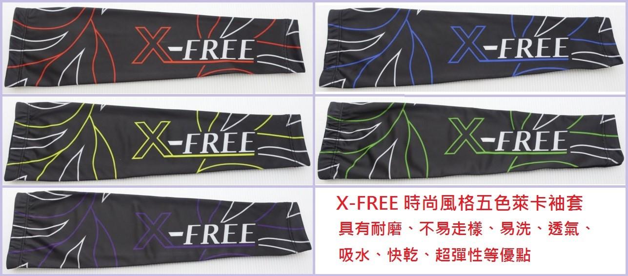 《意生》X-FREE 萊卡滌綸的確涼透氣涼感舒適袖套 騎車開車釣魚戶外運動冰絲涼感夏季遮陽防晒防紫外線Hicool